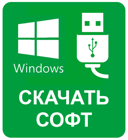 программное обеспечение jProbe ST/NT для Windows при подключении через USB