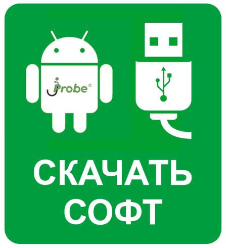 Скачать софт для jProbe ST/NT для Android при подключении по USB