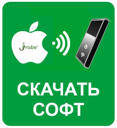 Скачать софт для jProbe ST/NT для iOS при подключении через WiFi box